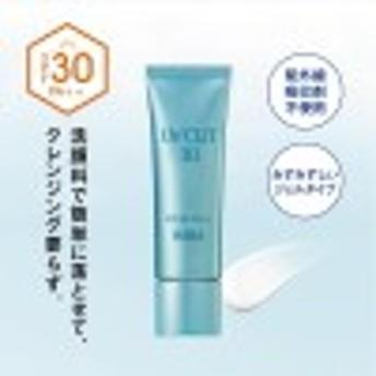 UVカット30 SPF30・PA++