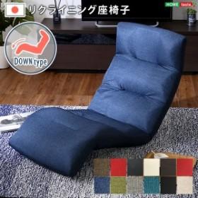 日本製リクライニング座椅子 布地 レザー 14段階調節ギア 転倒防止機能付き | Moln-モルン- Down type SH-07-MOL-D