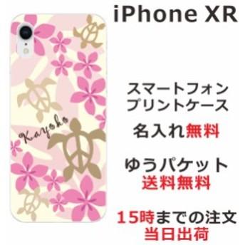 iPhoneXR スマホケース アイフォンXR 送料無料 ハードケース 名入れ かわいい ハワイアン ピンクホヌ