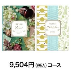 【10%OFFクーポン対象】【カタログギフト】MUSUBI千歳緑/ちとせみどり