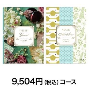 【まとめ買いでお得】【カタログギフト】MUSUBI千歳緑/ちとせみどり