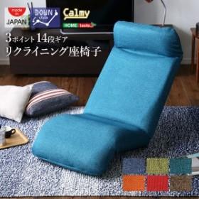 日本製カバーリングリクライニング一人掛け座椅子 リクライニングチェアCalmy カーミー ダウンスタイル SH-07-CAY-D