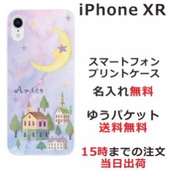 iPhoneXR スマホケース アイフォンXR 送料無料 ハードケース 名入れ かわいい ムーンライトハウス