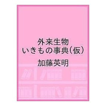 外来生物大集合!おさわがせいきもの事典 / 加藤英明 / 岡田卓也