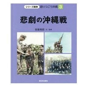 シリーズ戦争 語りつごう沖縄 3/安斎育郎