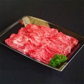 米沢牛 A5ランク すき焼き用モモ肉 450g【S3009】
