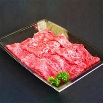 米沢牛 A5ランク しゃぶしゃぶ用モモ肉 750g【S3013】