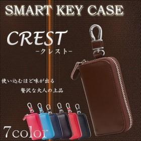 スマート キーケース シンプル 牛革 鍵 スマートキー 車 MCL-930【メール便 送料無料】