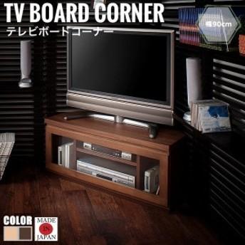 TED テッド アルダー材TVボード コーナー 幅90cm (国産 木製 TV台 ローボード 天然木 完成品 ブラウン 北欧 ナチュラル )