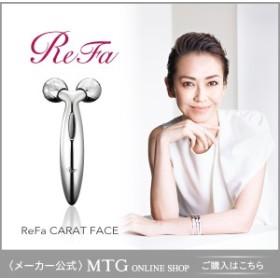 【ポイント10倍】【メーカー公式】リファカラットフェイス(ReFa CARAT FACE)美顔ローラー 美顔器 refa carat face 正規品 保証付 P10