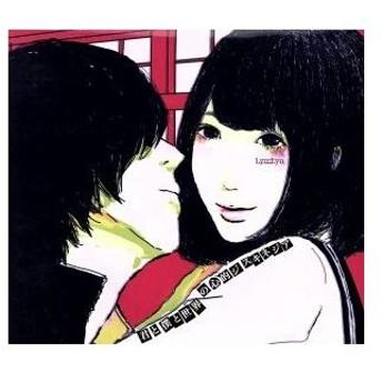 君と僕と世界の心的ジスキネジア/Lyu:Lyu
