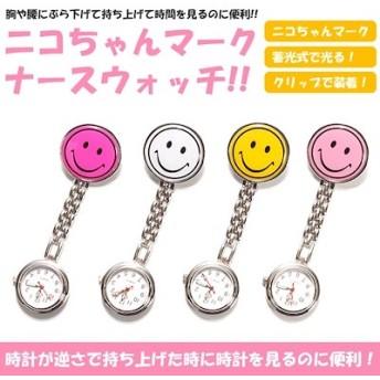ナースウォッチ 時計 ニコちゃんマーク クリップ 蓄光式 かわいい PR-NICO-WATCH【メール便 送料無料】