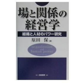 場と関係の経営学/原田保