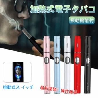 電子タバコ アイコス 互換機 iQOS 互換 プラスシグ 加熱式タバコ アイコス互換機 電子煙草 本体 15本連続喫煙可能 加熱式電子タバコ