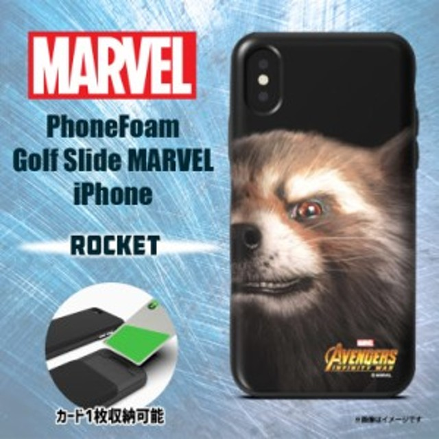 iPhone XS iPhone X ハードケース PHFGSI18A-RKT【0200】 MARVEL マーベル カード収納 ロケット ROOX