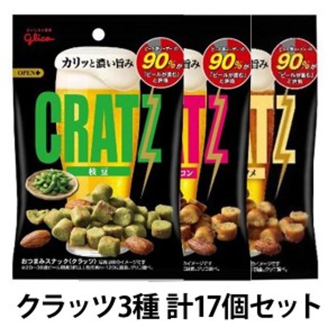 おかしのマーチ グリコ クラッツ 3種 計17コ セット D