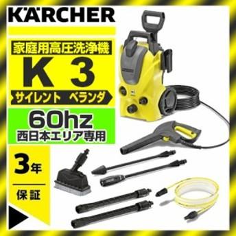 KARCHER(ケルヒャー) K3サイレントベランダ [高圧洗浄機 (西日本・60Hz専用)]【あす着】