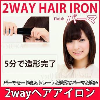ヘアアイロン ストレート ストレートヘアアイロン パーフェクトカール 2wayヘアアイロン プロフェッショナル 髪保護