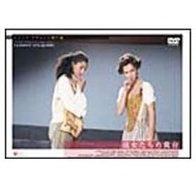 DVD/彼女たちの舞台