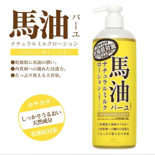 身體乳液-日本製Loshi保水潤澤馬油身體乳液485ml-玄衣美舖