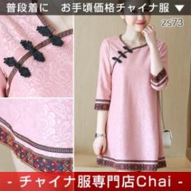 チャイナ服 ワンピース チュニック 五分袖 七分袖 チャイナドレス 旗袍 普段着 舞台 衣装 民族 中国風 zs73
