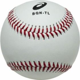 アシックス(asics) 野球 ボール 硬式用練習球 LITE-SHOW ベージュ BQN-TL 05 【野球用品 硬式球 練習球】