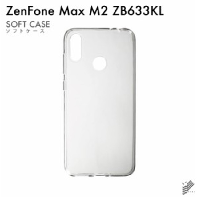 ZenFone Max M2 ZB633KL 用 無地ケース (ソフトTPUクリア)