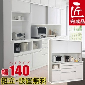 食器棚 完成品 レンジ台 ハイカウンタータイプ 幅140 奥行50 高さ190/200/210 静かで快適 ドレス2  鏡面 木目 ホワイト 白 キャッシュレ