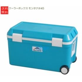 送料無料 クーラーボックス モンタナ#45( おしゃれ かわいい キャリー クラーボックス 保冷ボックス クーラー ボックス 釣り 保冷バッグ