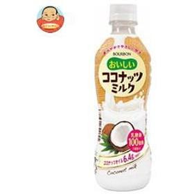 【送料無料】ブルボン おいしいココナッツミルク 430mlペットボトル×24本入