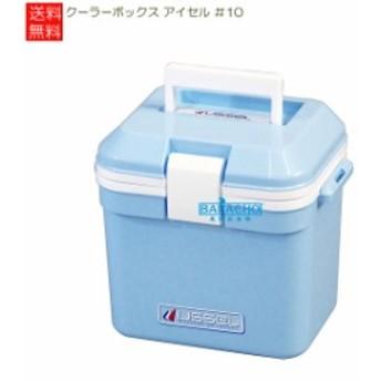 送料無料 クーラーボックス アイセル #10( 小型 おしゃれ かわいい クラーボックス 保冷ボックス クーラー ボックス 小 釣り 便利グッズ