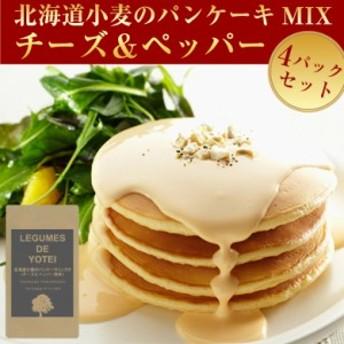 (送料無料)北海道小麦の.パンケーキミックス チーズ&ペッパー180g×4袋. アルミフリーでお子様も安心 メール便配送【C】