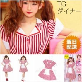 コスプレ 衣装 TG TOKIMEKI ダイナー ウェイトレス  仮装 コスチューム パーティー イベント