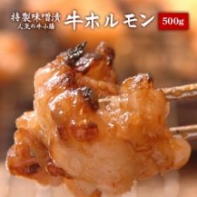 特製味噌だれ漬け 甘旨牛ホルモン 500g 約2-3人前 食品 肉 焼肉 バーベキュー 食材 ホルモン焼