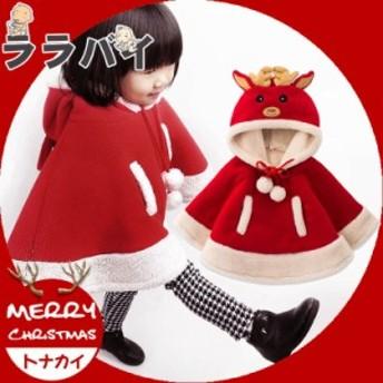 サンタ服 クリスマス 子供服 マント 女の子 ポンチョ サンタクロース コスプレ 赤ちゃん ベビー服 帽子付き フード付きケープ ジュニア