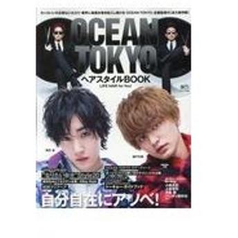 OCEAN TOKYOヘアスタイルBOOK