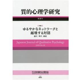 質的心理学研究 第18号(2019)/日本質的心理学会『質的心理学研究』編集委員会