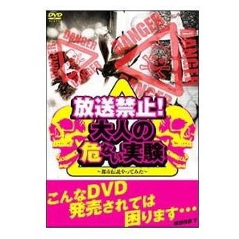 DVD/放送禁止!大人の危ない実験〜都市伝説やってみた〜