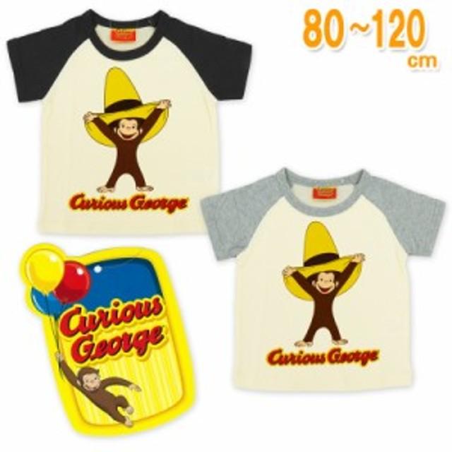 d832406b40c55 Tシャツ キッズ「おさるのジョージ 黄色い帽子」半袖 子供 服 男の子 女の子 おしゃれ