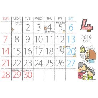 2019年4月 オリジナルイラストカレンダー(送料込み)