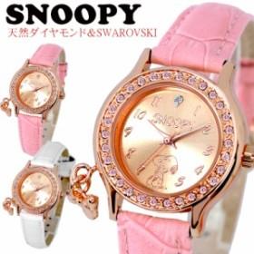 腕時計 ブランド スヌーピー レディース 天然 ダイヤモンド スワロフスキー 本革 ダイヤ 大人向け グッズ 時計