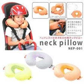 【取り寄せ品】[送料無料]OGK自転車チャイルドシート子供乗せ用ネックピロー NEP-001前後ろ共用 子供が寝る、首が傾く用クッション首枕