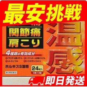 ホルキスS温感 24枚 第3類医薬品