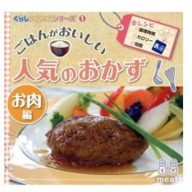 ごはんがおいしい人気のおかず お肉編 くらしいきいきシリーズ1/メディア・サポート(その他)