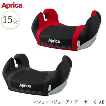 ジュニアシート 3歳から ブースターシート シートベルト取り付け 洗える Aprica アップリカ マシュマロジュニアエアー サーモ AB