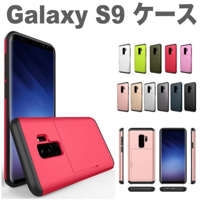 サムスン Galaxy S9 ケース ギャラクシーS9 ケース 背面 衝撃吸収 Galaxy S9 ケース 背面カバー カード収納 PC素材 指紋防止 傷付きにくい 耐衝撃 ICカード Galaxy