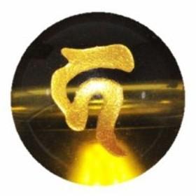 カ 地蔵菩薩 黄水晶梵字玉(金) 12mm