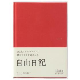 日記 自由 赤