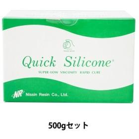 レジン液 『クイックシリコーン 500gセット』 日新レジン