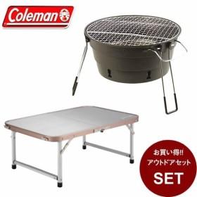 コールマン バーベキューグリル パックアウェイグリル2 + ステンレスファイヤーサイドテーブル 2000027319 + 170-7663 Coleman